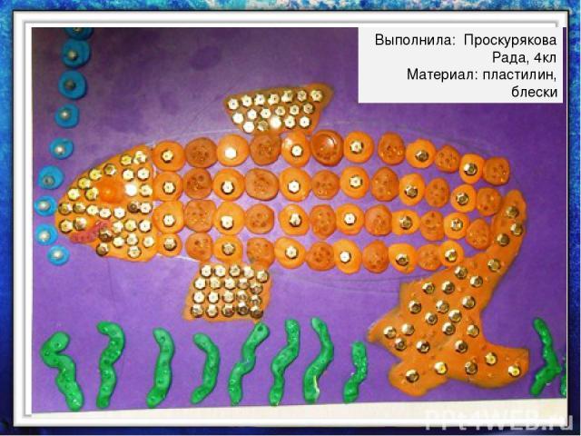 Выполнила: Проскурякова Рада, 4кл Материал: пластилин, блески