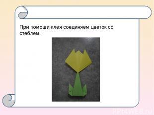 При помощи клея соединяем цветок со стеблем.