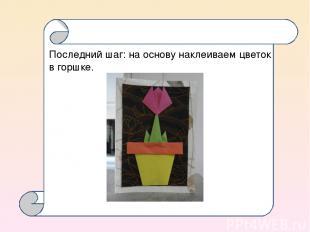 Последний шаг: на основу наклеиваем цветок в горшке.
