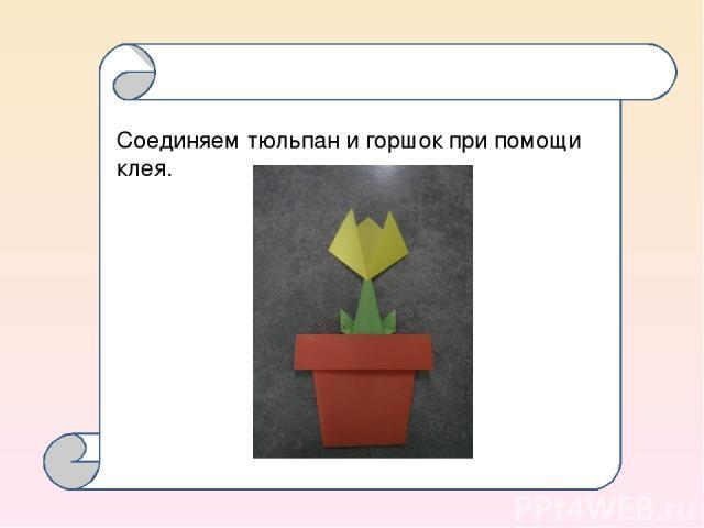 Соединяем тюльпан и горшок при помощи клея.