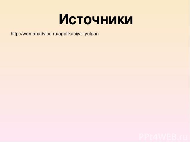 Источники http://womanadvice.ru/applikaciya-tyulpan