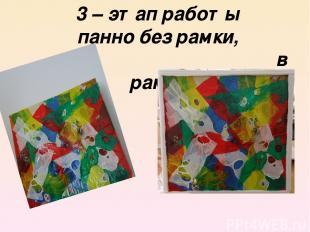 3 – этап работы панно без рамки, в рамке