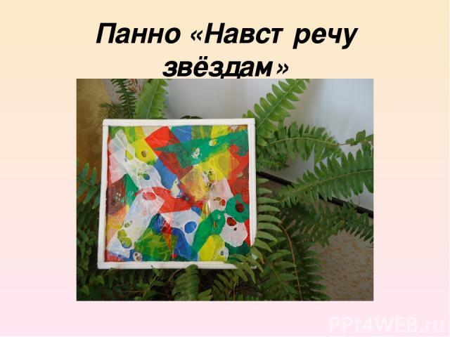 Панно «Навстречу звёздам» из цветного скотча