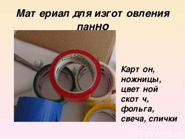 Материал для изготовления панно Картон, ножницы, цветной скотч, фольга, свеча, спички