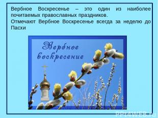 Вербное Воскресенье – это один из наиболее почитаемых православных праздников. О