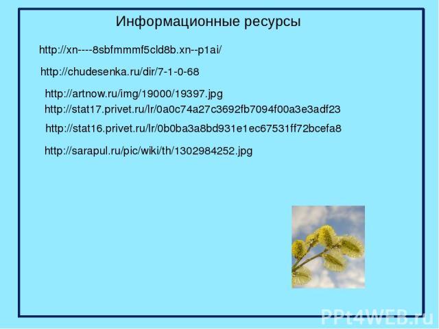 http://stat16.privet.ru/lr/0b0ba3a8bd931e1ec67531ff72bcefa8 http://xn----8sbfmmmf5cld8b.xn--p1ai/ http://sarapul.ru/pic/wiki/th/1302984252.jpg http://stat17.privet.ru/lr/0a0c74a27c3692fb7094f00a3e3adf23 http://artnow.ru/img/19000/19397.jpg http://ch…