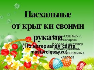 Пасхальные открытки своими руками (По материалам сайта masterclassy.ru) МБОУ «СО