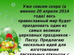 Уже совсем скоро (а именно 20 апреля 2014 года) весь православный мир будет праз