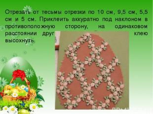 Отрезать от тесьмы отрезки по 10 см, 9,5 см, 5,5 см и 5 см. Приклеить аккуратно