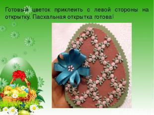 Готовый цветок приклеить с левой стороны на открытку. Пасхальная открытка готова
