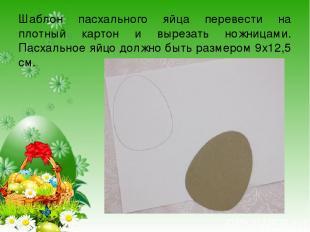 Шаблон пасхального яйца перевести на плотный картон и вырезать ножницами. Пасхал