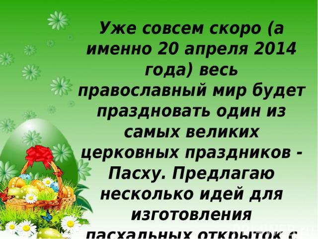 Уже совсем скоро (а именно 20 апреля 2014 года) весь православный мир будет праздновать один из самых великих церковных праздников - Пасху. Предлагаю несколько идей для изготовления пасхальных открыток с детьми на уроках технологии, где можно расска…