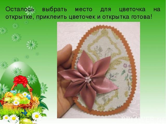 Осталось выбрать место для цветочка на открытке, приклеить цветочек и открытка готова!