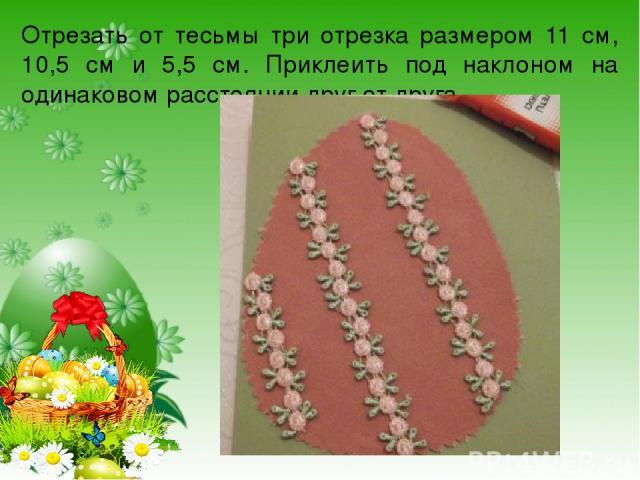 Отрезать от тесьмы три отрезка размером 11 см, 10,5 см и 5,5 см. Приклеить под наклоном на одинаковом расстоянии друг от друга.