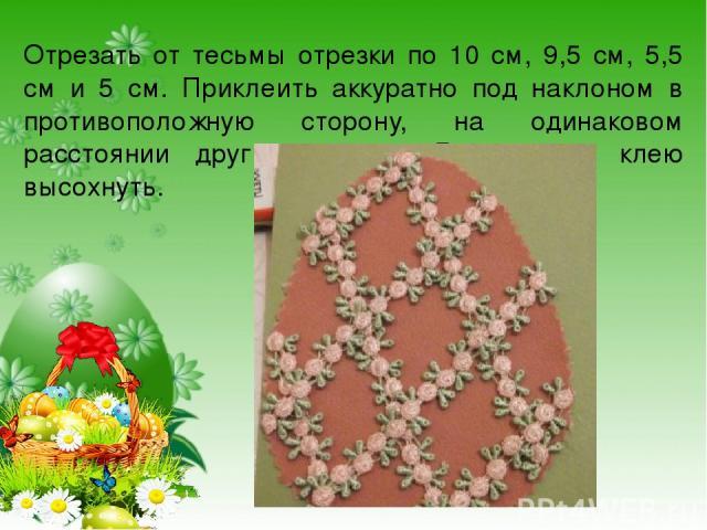 Отрезать от тесьмы отрезки по 10 см, 9,5 см, 5,5 см и 5 см. Приклеить аккуратно под наклоном в противоположную сторону, на одинаковом расстоянии друг от друга. Дать время клею высохнуть.