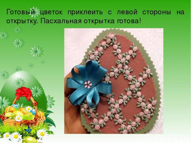 Готовый цветок приклеить с левой стороны на открытку. Пасхальная открытка готова!