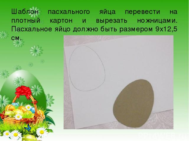 Шаблон пасхального яйца перевести на плотный картон и вырезать ножницами. Пасхальное яйцо должно быть размером 9х12,5 см.