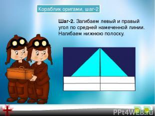 Кораблик оригами, шаг-2 Шаг-2.Загибаем левый и правый угол по средней намеченно
