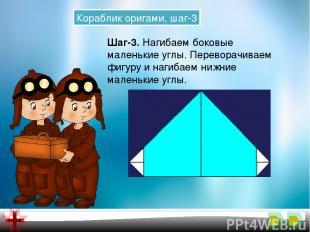 Кораблик оригами, шаг-3 Шаг-3.Нагибаем боковые маленькие углы. Переворачиваем ф