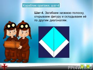 Кораблик оригами, шаг-4 Шаг-4.Загибаем нижнюю полоску, открываем фигуру и склад