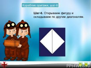 Кораблик оригами, шаг-6 Шаг-6.Открываем фигуру и складываем по другим диагоналя