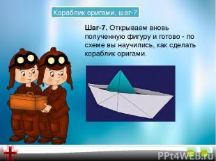 Кораблик оригами, шаг-7 Шаг-7.Открываем вновь полученную фигуру и готово - по с