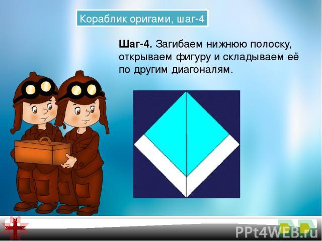 Кораблик оригами, шаг-4 Шаг-4.Загибаем нижнюю полоску, открываем фигуру и складываем её по другим диагоналям.