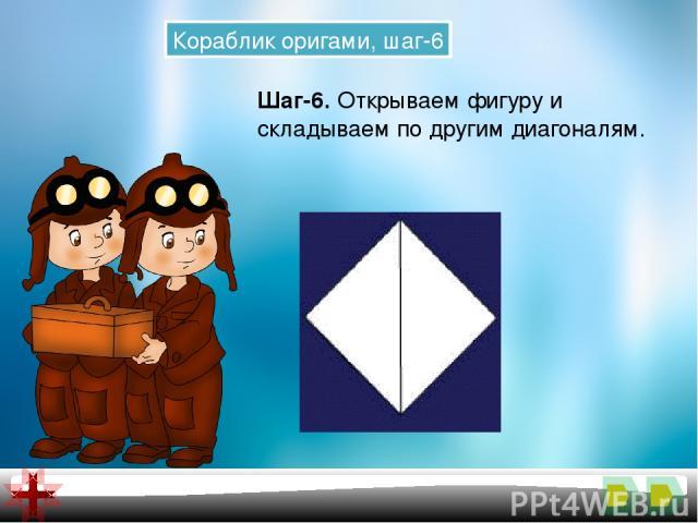 Кораблик оригами, шаг-6 Шаг-6.Открываем фигуру и складываем по другим диагоналям.