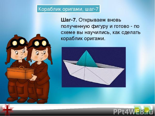 Кораблик оригами, шаг-7 Шаг-7.Открываем вновь полученную фигуру и готово - по схеме вы научились, как сделать кораблик оригами.