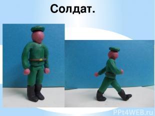 Солдат.