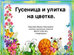 Гусеница и улитка на цветке. Королёва Ирина Николаевна учитель начальных классов