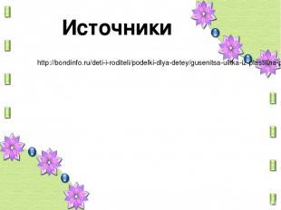 Источники http://bondinfo.ru/deti-i-roditeli/podelki-dlya-detey/gusenitsa-ulitka