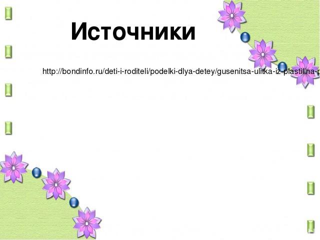 Источники http://bondinfo.ru/deti-i-roditeli/podelki-dlya-detey/gusenitsa-ulitka-iz-plastilina-poshagovyie-shemyi/