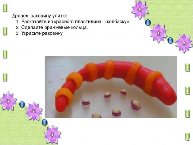Делаем раковину улитке. 1. Раскатайте из красного пластилина «колбаску». 2. Сделайте оранжевые кольца. 3. Украсьте раковину.