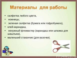 салфетка любого цвета, ножницы, зеленая салфетка (бумага или гофробумага), клей-
