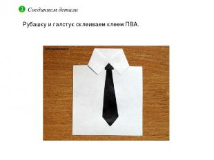 Соединяем детали Рубашку и галстук склеиваем клеем ПВА.