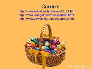 Ссылки http://www.solnet.ee/holidays/s13_01.htm http://www.lenagold.ru/fon/clipa