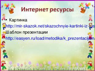 Картинка http://mir-skazok.net/skazochnyie-kartinki-iz-russkih-narodn.html Шабло
