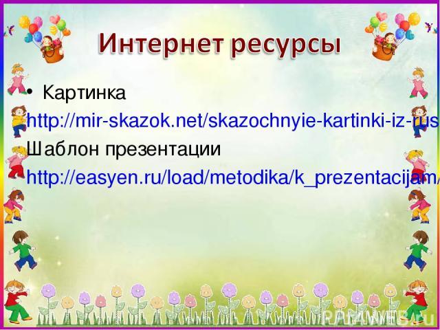 Картинка http://mir-skazok.net/skazochnyie-kartinki-iz-russkih-narodn.html Шаблон презентации http://easyen.ru/load/metodika/k_prezentacijam/shablony_detstvo/277-1-0-16362
