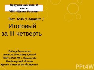 Итоговый за III четверть Окружающий мир 2 класс УМК «Школа России» Работу выполн