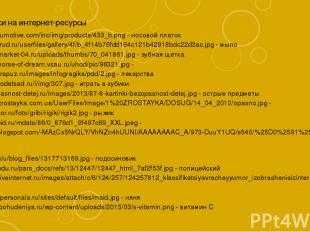http://static.umotive.com/inc/img/products/433_b.png - носовой платок http://www