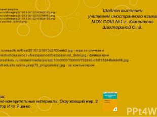 Ссылки на интернет-ресурсы http://s3.pic4you.ru/allimage/y2013/10-24/12216/39251
