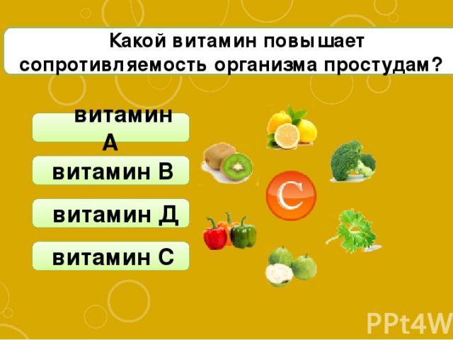 витамин Д витамин А витамин В витамин С 1 2 3 4 В1 Какой витамин повышает сопротивляемость организма простудам?