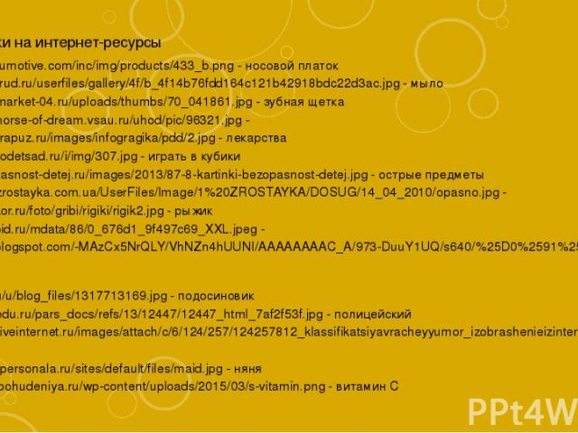 http://static.umotive.com/inc/img/products/433_b.png - носовой платок http://www.trud.ru/userfiles/gallery/4f/b_4f14b76fdd164c121b42918bdc22d3ac.jpg - мыло http://www.market-04.ru/uploads/thumbs/70_041861.jpg - зубная щетка http://www.horse-of-dream…