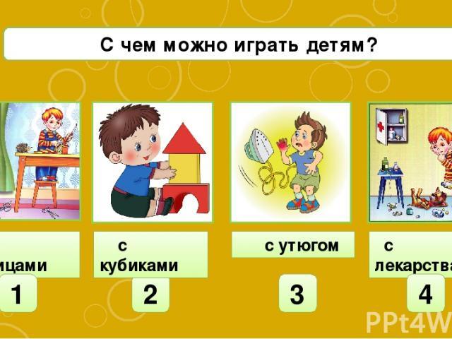 с утюгом с лекарствами с ножницами 1 2 3 4 А3 С чем можно играть детям? с кубиками