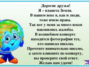 Дорогие друзья! Я – планета Земля. В нашем веке я, как и люди, тоже имею права.