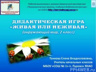 http://verniedruzaj.ucoz.ru