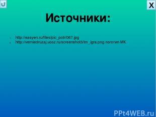 http://easyen.ru/files/pic_potr/067.jpg http://verniedruzaj.ucoz.ru/screenshot3/