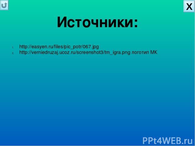 http://easyen.ru/files/pic_potr/067.jpg http://verniedruzaj.ucoz.ru/screenshot3/tm_igra.png логотип МК Источники: Х