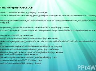 http://www.kovrov33.ru/sites/default/files/1n_453.jpeg - половодье http://www.ch